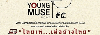 Young muse